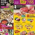 虎樂農曆新年菜單2.jpg