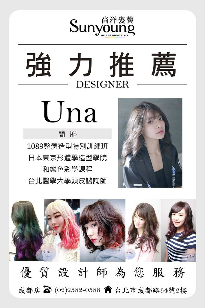 新設計師推薦Una