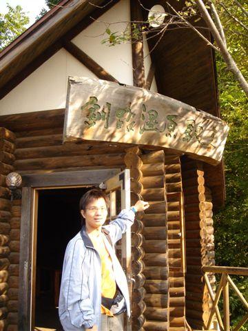 028_釧路濕原站.JPG