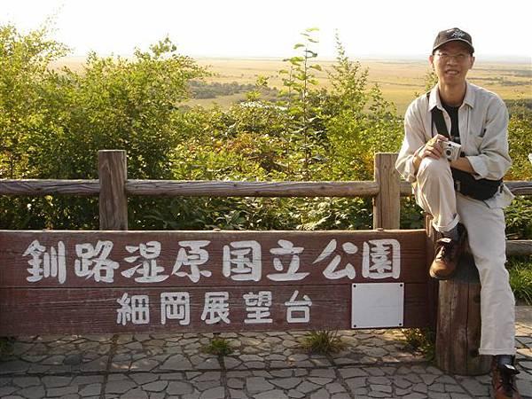 034_釧路濕原.JPG