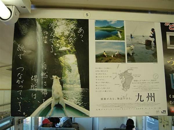 005_九州觀光海報.JPG
