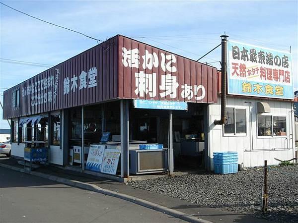016_最東食堂鈴木食堂.JPG