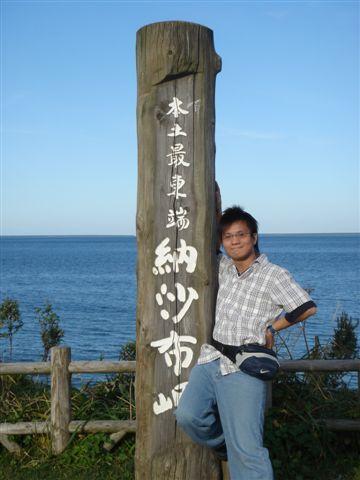 024_本土最東端納沙布岬.JPG