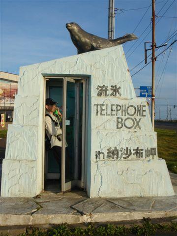 029_流冰電話亭.JPG