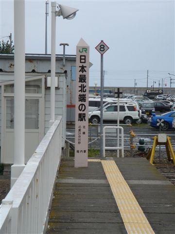 041_最北車站稚內站.JPG