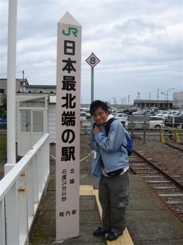 045_日本最北端車站.JPG