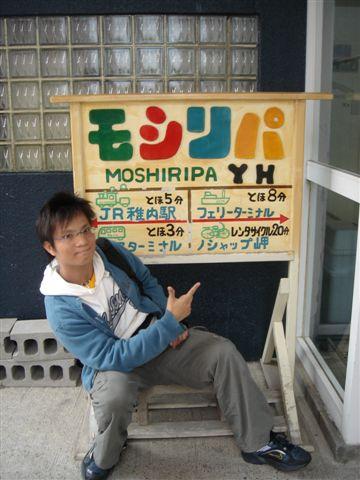 056_稚內YH門口.JPG