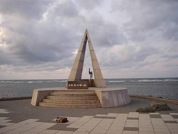 078_日本最北紀念碑.JPG