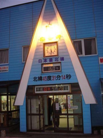 084_日本最北商店.JPG