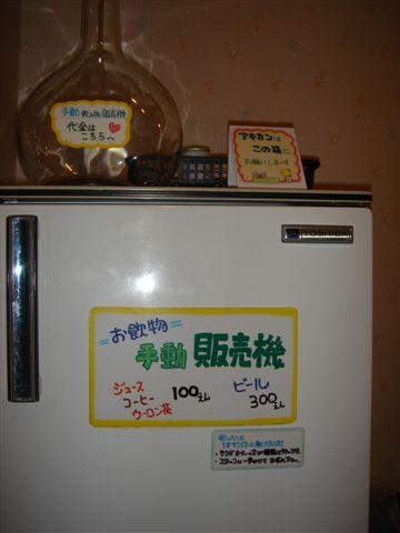 089_手動販售機.JPG