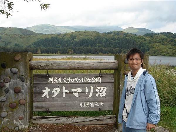 014_オタトマリ沼.JPG
