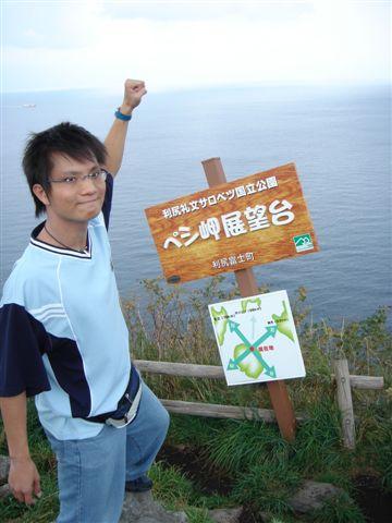 064_ペシ岬展望台.JPG