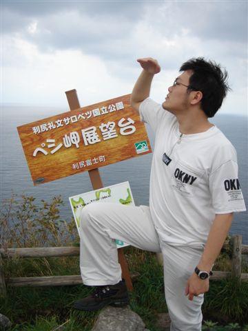 066_ペシ岬展望台.JPG