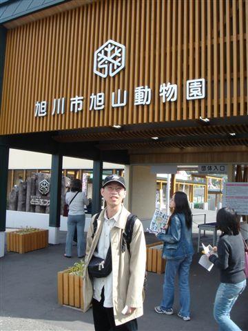 002_旭山動物園入口.JPG