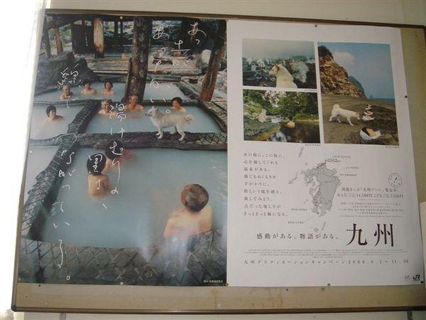 009_九州觀光海報.JPG