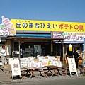 026_美瑛店家.JPG