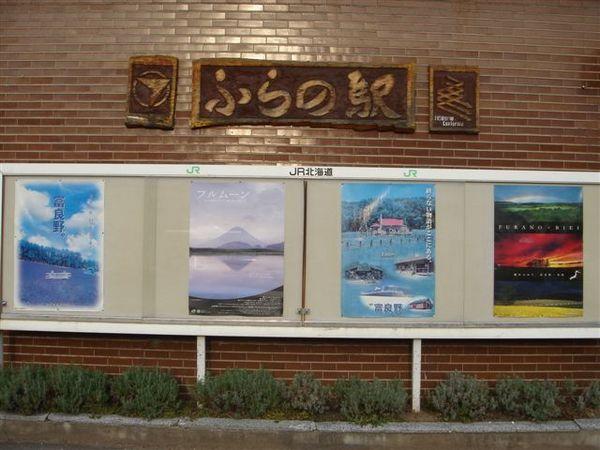 098_富良野車站.JPG