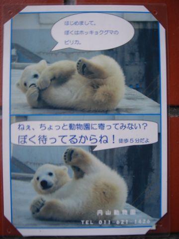103_岡山動物園告示.JPG