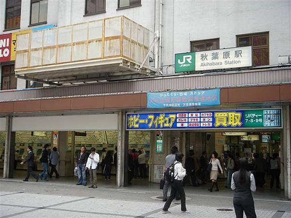 007_秋葉原站.JPG
