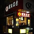 002_桂林夜市.JPG