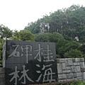 004_桂林碑海.JPG