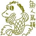 魚人馬頭.jpg