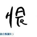 中英字圖融合.JPG