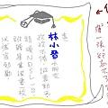 小晉畢業禮2.jpg