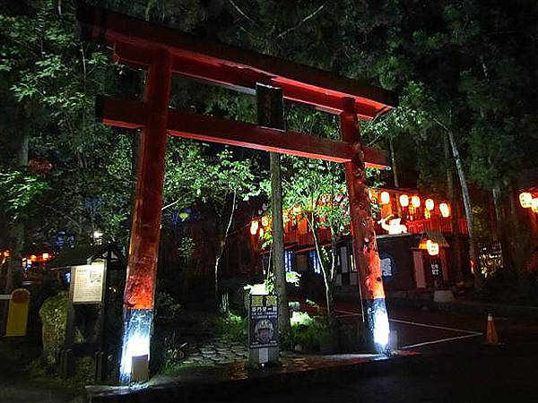 084_明山妖怪村.JPG