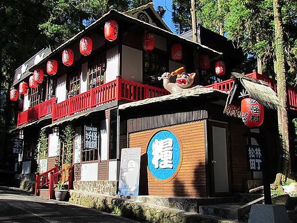 166_明山妖怪村.JPG
