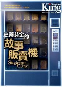 史蒂芬金的故事販賣機.JPG