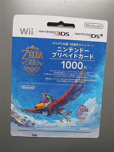 004_Zelda25週年紀念.JPG