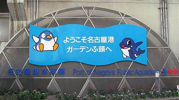 001_名古屋港水族館.JPG