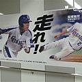 008_NagoyaDome車站.JPG