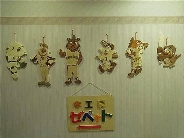 055_玩具世界.JPG
