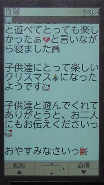 086_簡訊.JPG