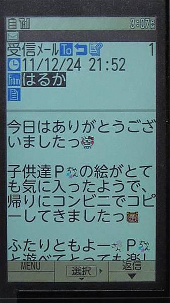 085_簡訊.JPG