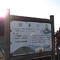 069_雙子湖.JPG