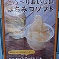 050_蜂蜜冰淇淋.JPG