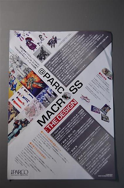 008_Macross展.JPG