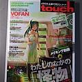 010_Touch雜誌.JPG