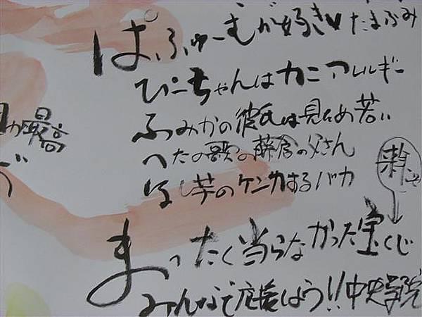 046_書法.JPG
