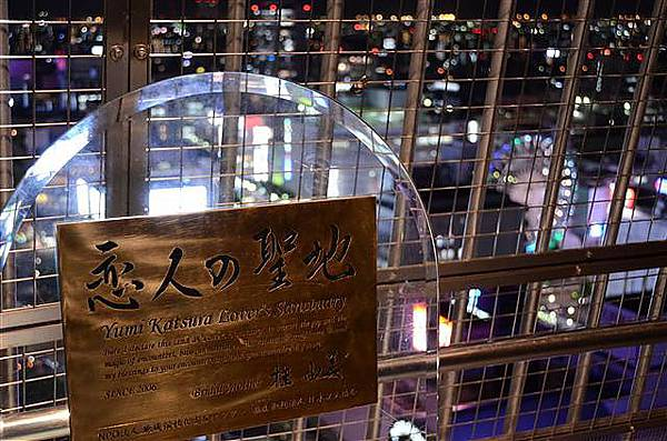 104_名古屋電視塔.JPG