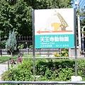 011_天王寺站.JPG