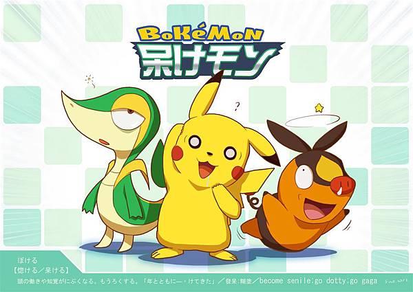 Bokemon.jpg