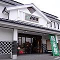 061_松鶴園.JPG