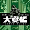 2004系露營服(背面).jpg