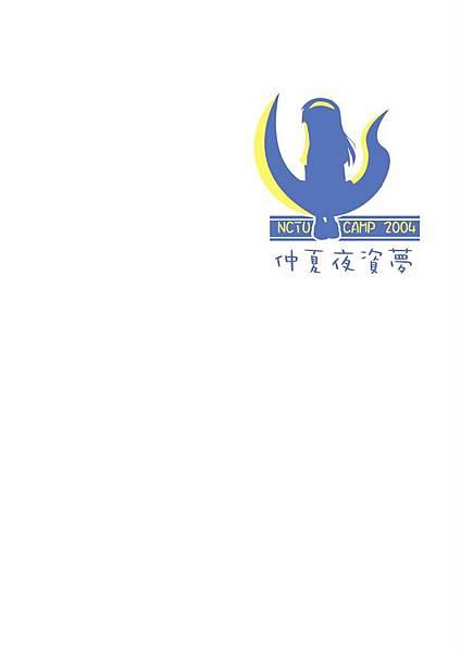 2004資訊營營服徵稿.jpg