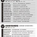 201403課程表
