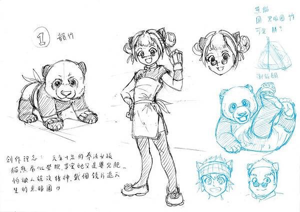 靈寵草稿-1貓熊.jpg